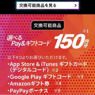 【限定特価】ZONEキャンペーン6000円相当  PayPay Amazon