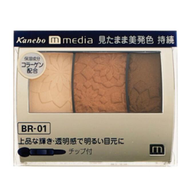 Kanebo(カネボウ)のメディアグラデカラーアイシャドウPU-01,BR-01,PK--01セット コスメ/美容のベースメイク/化粧品(アイシャドウ)の商品写真
