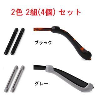 送料込 眼鏡 滑り止め 痛くない ズレ 防止 メガネ ストッパー 2組4個セット