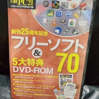 フジツウ(富士通)のパソコン Windows フリーソフト70 & 5大特典DVD-ROM(コンピュータ/IT)