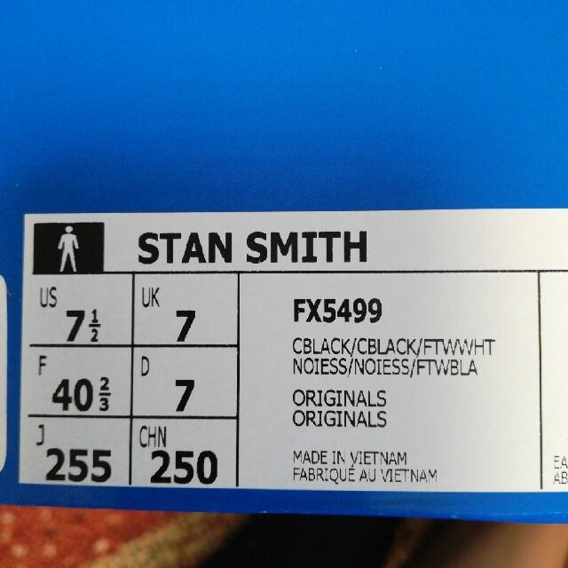 adidas(アディダス)の【最終値下げ】アディダス スタンスミス 25.5cm メンズの靴/シューズ(スニーカー)の商品写真
