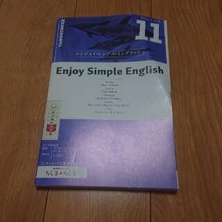 Enjoy Simple English (エンジョイ・シンプル・イングリッシュ(専門誌)