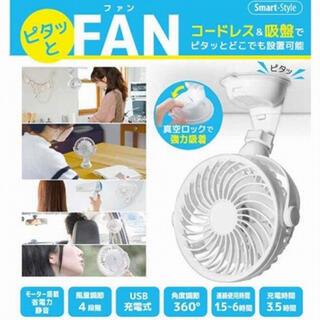 ピタッとファン 扇風機