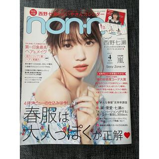 non-no 2017年4月号 西野七瀬(ファッション)