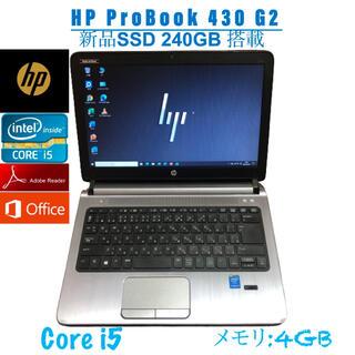 HP - 訳あり特価 HP 高性能 ノートパソコン i5 SSD