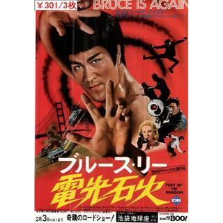 3枚¥301 028「ブルースリー電光石火」映画チラシ・フライヤー(印刷物)