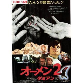 3枚¥301 030「オーメン2/ダミアン」映画チラシ・フライヤー(印刷物)