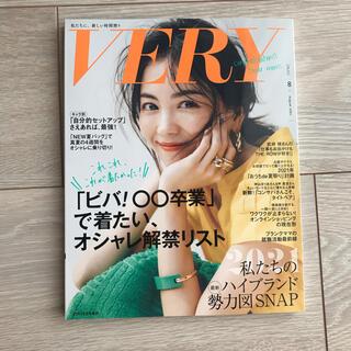 コウブンシャ(光文社)のVERY 8月号 バッグインサイズ(ファッション)