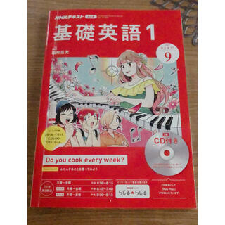 NHK ラジオ 基礎英語1 CD付き 2019年 09月号(専門誌)