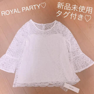 PARTYPARTY - 7/25までお値下げ【新品タグ付き】ROYAL PARTY♡レース♡ブラウス