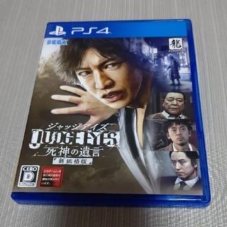 SEGA - 中古 PlayStation4用ソフト ジャッジアイズ 死神の遺言 新価格版
