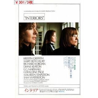 3枚¥301 036「インテリア」映画チラシ・フライヤー(印刷物)