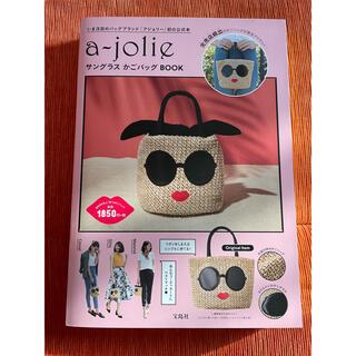 アジョリー(a-jolie)のアジョリー サングラス かごバッグ BOOK(かごバッグ/ストローバッグ)