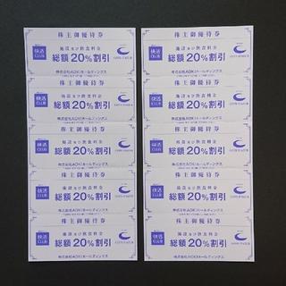 アオキ(AOKI)のAOKI株主優待券 快活クラブ 20%割引 10枚(その他)