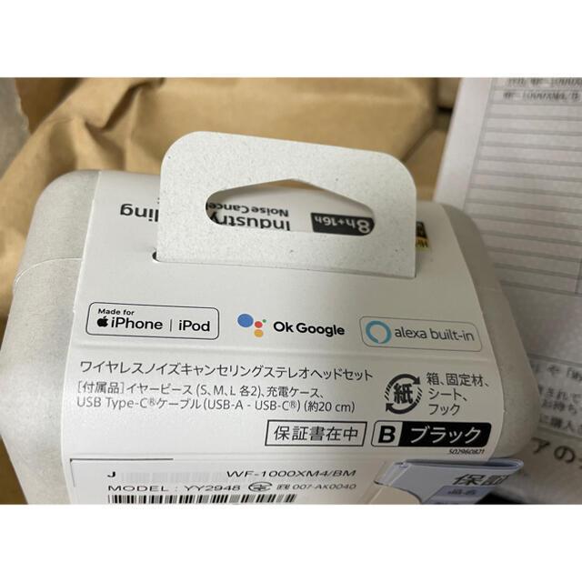SONY(ソニー)のsony WF-1000XM4 ブラック 新品未開封 保証書付き スマホ/家電/カメラのオーディオ機器(ヘッドフォン/イヤフォン)の商品写真