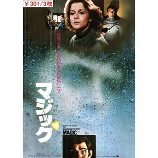 3枚¥301 038「マジック」映画チラシ・フライヤー(印刷物)