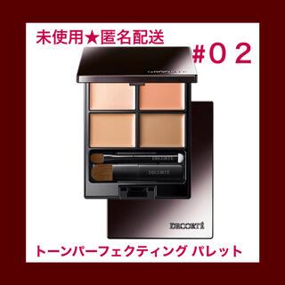 COSME DECORTE - 【未使用】コスメデコルテ トーンパーフェクティング パレット 02