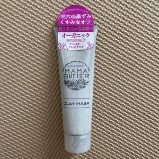 ママバター(MAMA BUTTER)のママバター クレイマスク(60g)(パック/フェイスマスク)