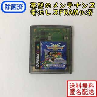 ゲームボーイ(ゲームボーイ)のドラゴンクエスト 3 【ソフトのみ】 電池 レス GB ドラクエ3 FRAM(携帯用ゲームソフト)