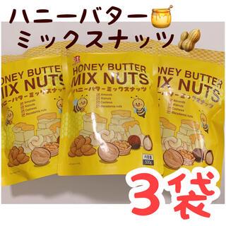 ハニーバターミックスナッツ 3袋 コストコ