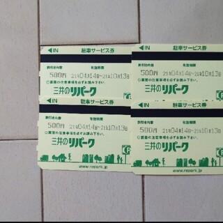 三井のリパーク駐車サービス券3000円(その他)