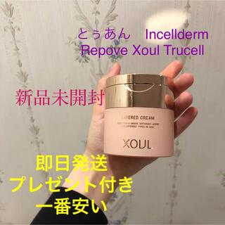 Xoul レイヤードクリーム 50g 単品 新品未開封 お買い得