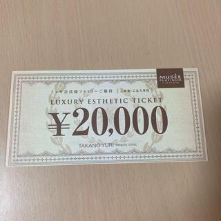 たかの友梨ビューティアクリニック 2万円チケット(その他)