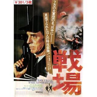 3枚¥301 046「戦場」映画チラシ・フライヤー(印刷物)