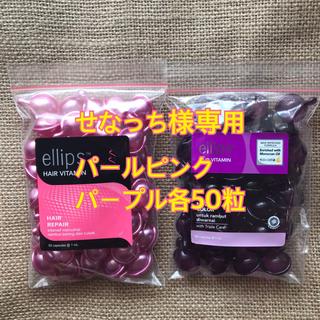 エリップス(ellips)のせなっち様専用 パールピンク パープル各50粒(トリートメント)