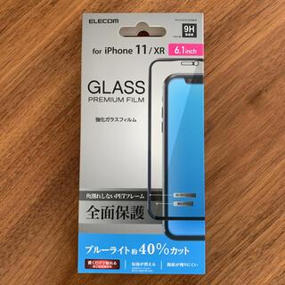 ELECOM - エレコム iPhone 11・XR 全面保護ガラスフィルム 《訳あり》