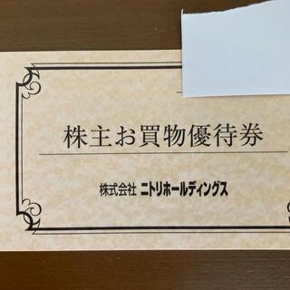 ニトリ - ニトリ株主優待10%割引券5枚 有効期限22年5月