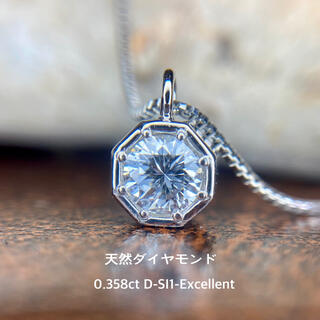 天然 ダイヤモンド ネックレス 0.358ct D-SI1-EX PT