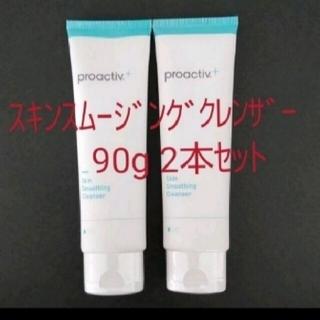 プロアクティブクレンザー STEP1 洗顔料 90g × 2本 【新品未開封】