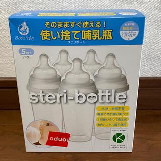 【新品未使用】ステリボトル(哺乳ビン)
