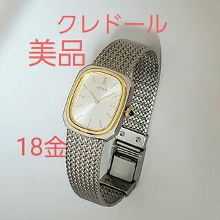 クレドール 美品 18金 ベゼル K18 腕時計 SEIKO セイコー