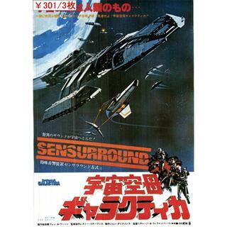 3枚¥301 055「宇宙空母ギャラクティカ」映画チラシ・フライヤー(印刷物)