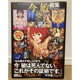 カドカワショテン(角川書店)の「今敏画集 KON'S WORKS1982-2010」(アート/エンタメ)