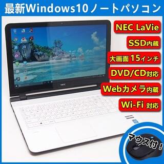 NEC - ⭐️無線マウスプレゼント 設定済みノートパソコン ⭐️ NEC NS150/S