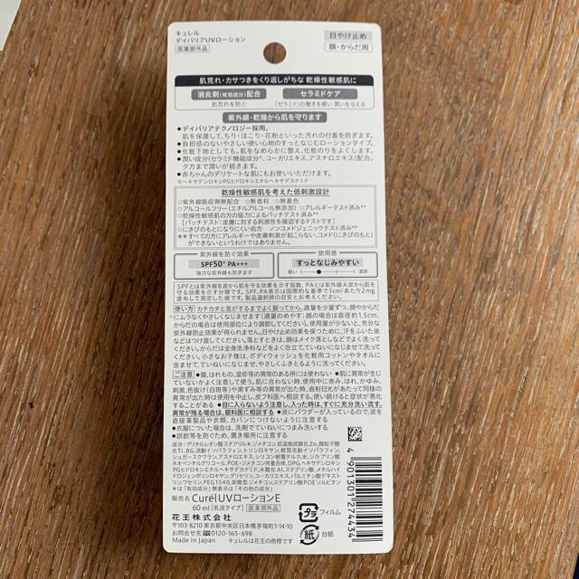 Curel(キュレル)のキュレル UVローション 60ml SPF50+/PA+++ 花王 Curel  コスメ/美容のボディケア(日焼け止め/サンオイル)の商品写真