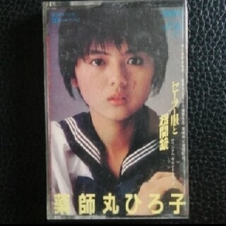 カセットテープオリジナルサウンドトラック♪薬師丸ひろ子♪セーラー服と機関銃(映画音楽)