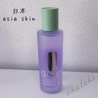 CLINIQUE - 【日本アジア処方】クリニーク クラリファイング ローション 2 400ml