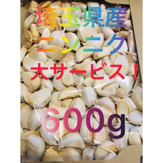 埼玉県産ニンニクにんにく600g(野菜)
