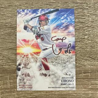 広島東洋カープ - BBM 2019 長野久義 サイン