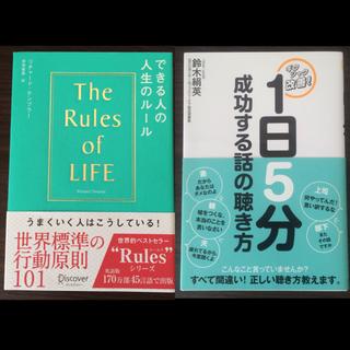 【2冊セット】「できる人の人生のルール」 「成功する話の聴き方」(ビジネス/経済)