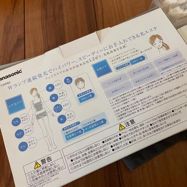 Panasonic(パナソニック)のsakura様専用Panasonic♡光美容&エステ&脱毛器 スマホ/家電/カメラの美容/健康(ボディケア/エステ)の商品写真