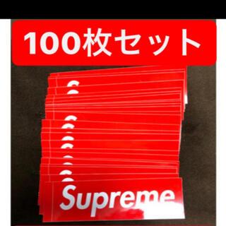 シュプリーム(Supreme)のsupremeステッカー100枚セット(しおり/ステッカー)