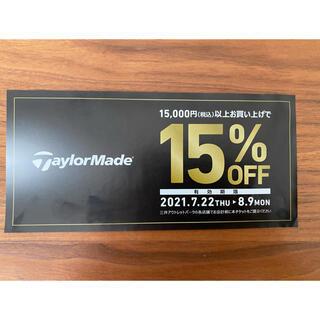 TaylorMade - テーラーメイド 割引券 アウトレット店舗 15%OFF券 ゴルフ好き方へ!