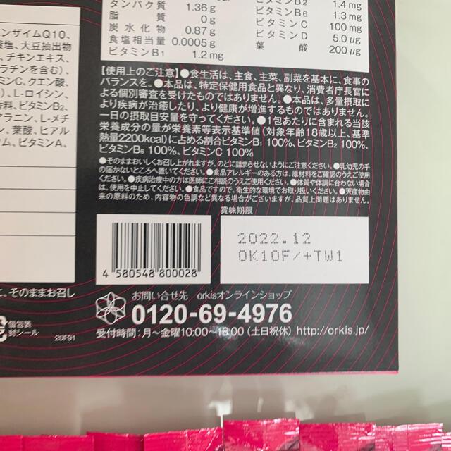 orkis B.B.B トリプルビー  44本 コスメ/美容のダイエット(ダイエット食品)の商品写真