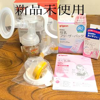 ピジョン手動搾乳機、母乳フリーザーパック、母乳フリーザーパックアダプター(哺乳ビン)