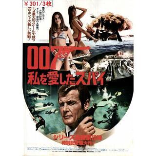 3枚¥301 072「007/私を愛したスパイ」映画チラシ・フライヤー(印刷物)